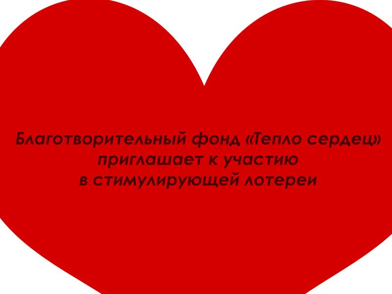 Стимулирующая лотерея от благотворительного фонда «Тепло сердец»