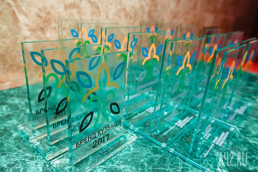 В Кузбассе стартовал конкурс на звание «Лучший бренд Кузбасса»