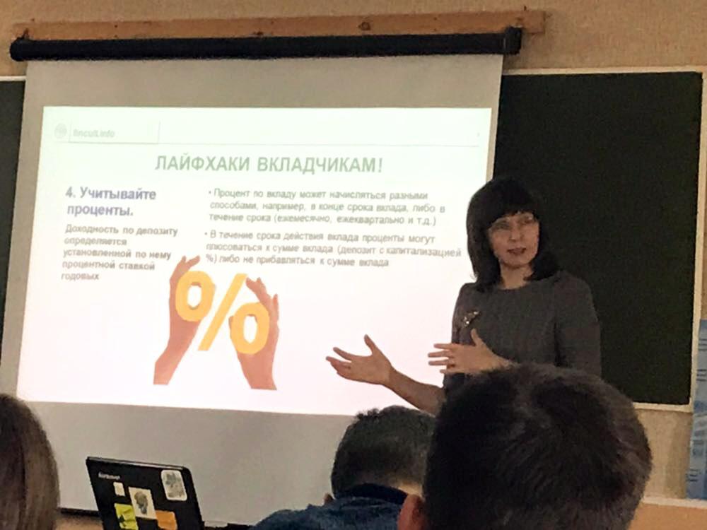 """Открытые лекции в рамках проекта """"Финансовый экспресс"""""""