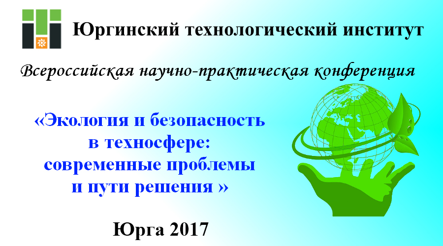 Проведение конференции «Экология и безопасность в техносфере: со