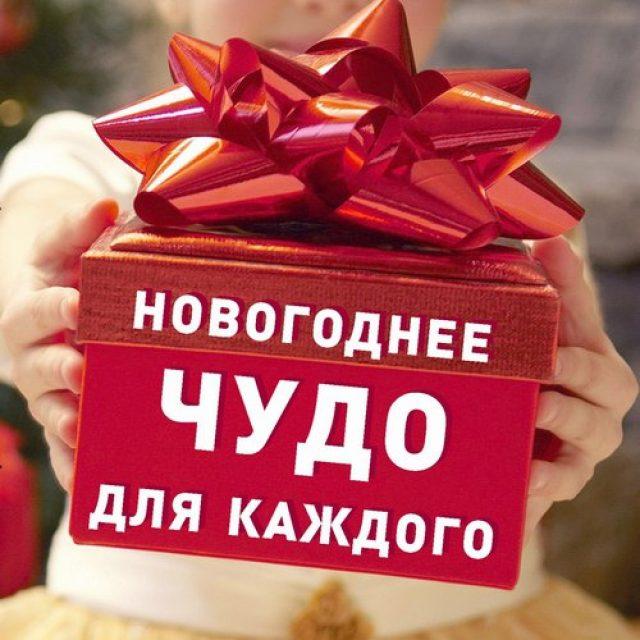 """""""Подари новый год детям"""""""