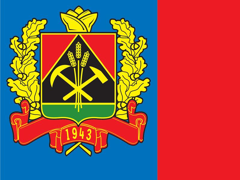 Поздравление губернатора Кемеровской области с Днем российской н