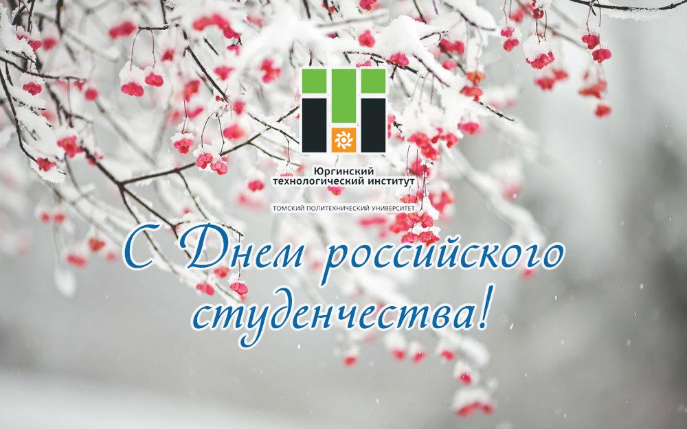 Поздравление и.о. директора с Днем российского студенчества!
