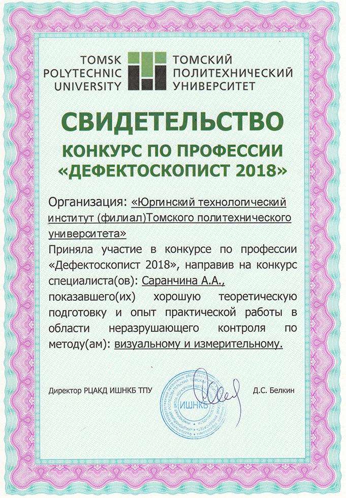 Студент кафедры «Сварочное производство» – победитель конкурса п