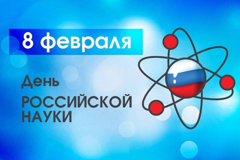 Поздравление С Днем Российской науки и.о. директора ЮТИ ТПУ Д.А.