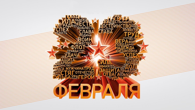 Поздравление с 23-м февраля и.о. директора ЮТИ ТПУ