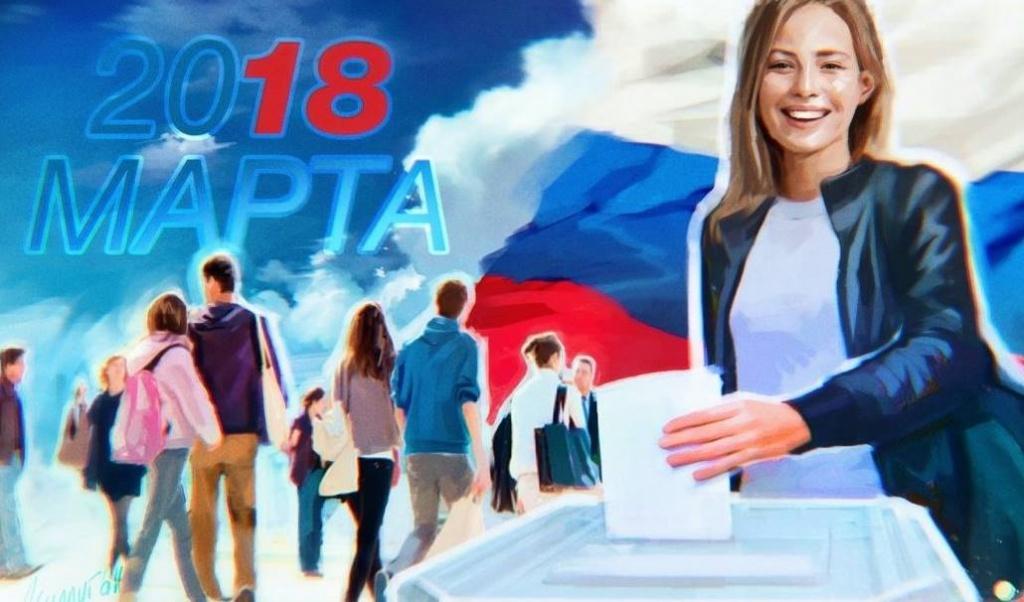 2 марта 2018 года в ЮТИ ТПУ пройдет деловая игра «Выборы»