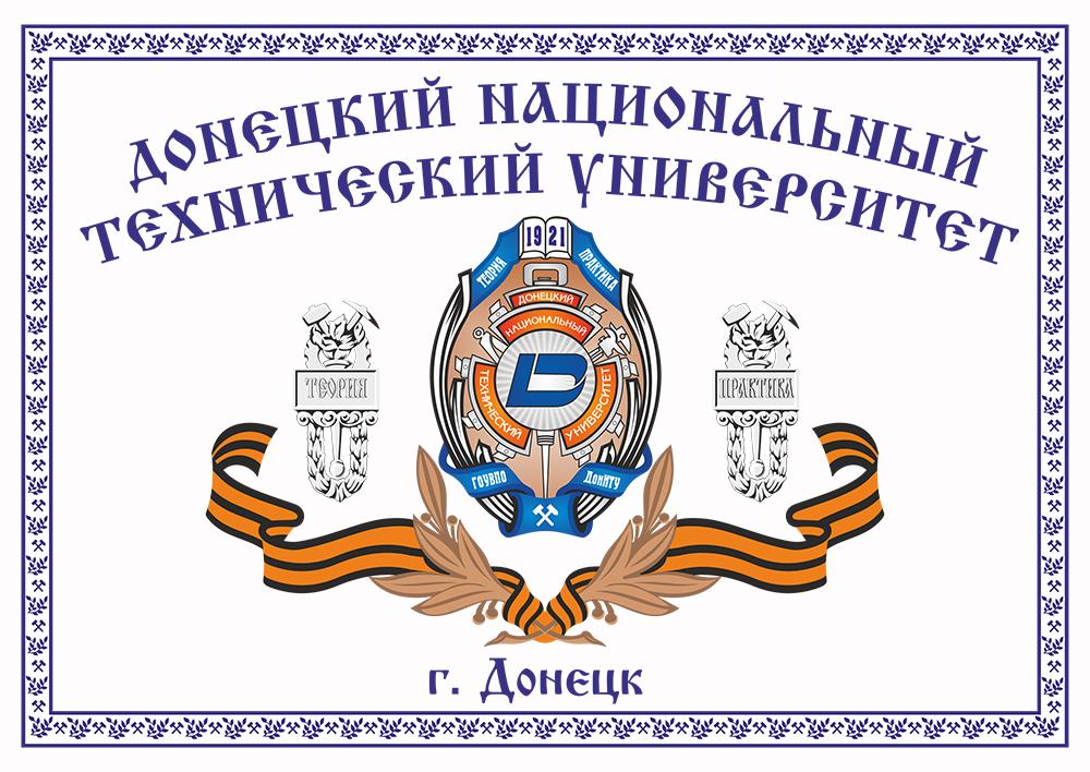 Поздравление с Днем защитника отечества от Донецкого национально