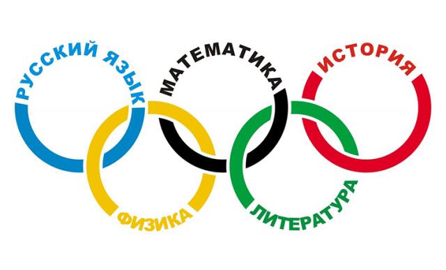 Всероссийские предметные олимпиады «Интеллектуал-2018» для школь