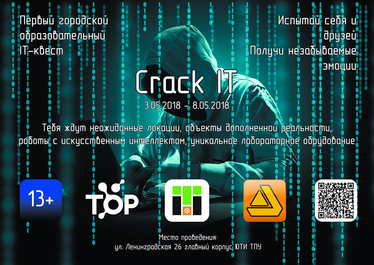 Первый городской образовательный IT-квест «Crack IT»