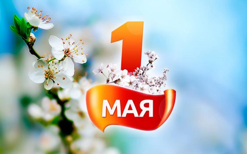 Поздравление директора ЮТИ ТПУ с Праздником Весны и Труда