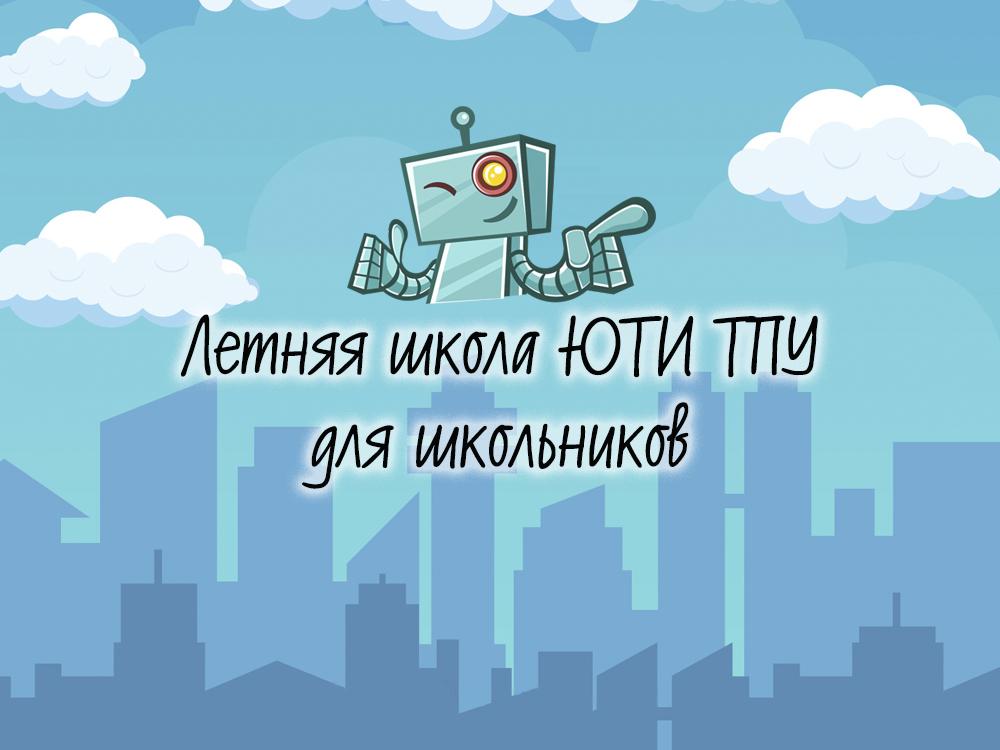 Летняя школа ЮТИ ТПУ
