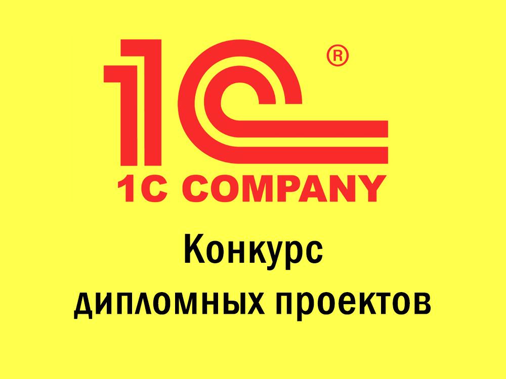 XI Международный конкурс выпускных квалификационных работ с испо