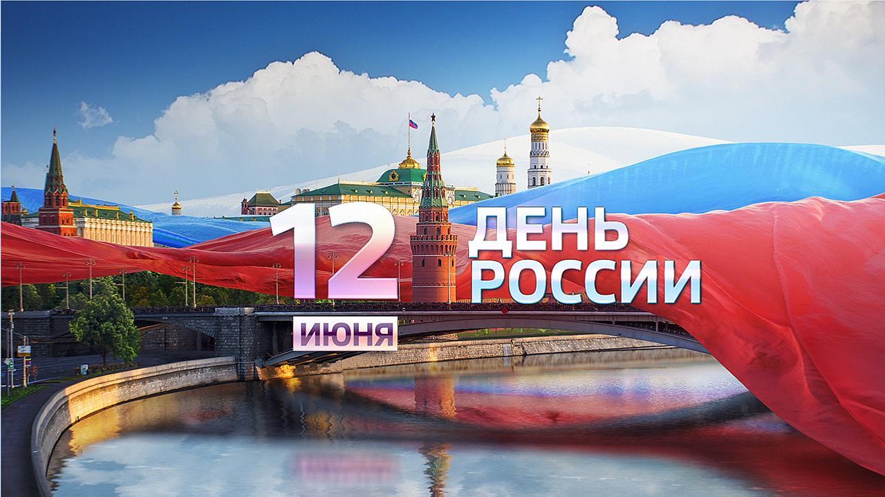 Поздравление директора ЮТИ ТПУ с Днем России!