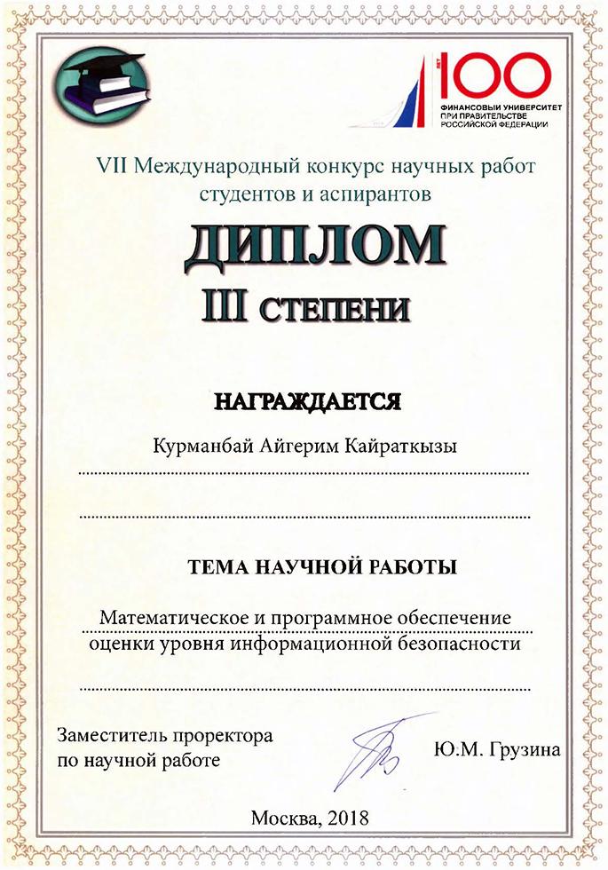 Итоги VII Международного конкурса научных работ студентов и аспи