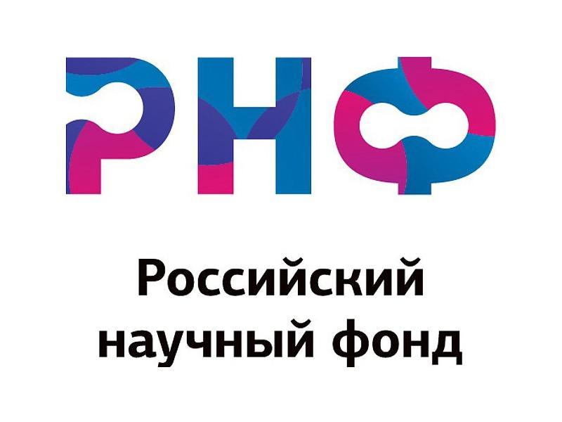 Грант Российского научного фонда