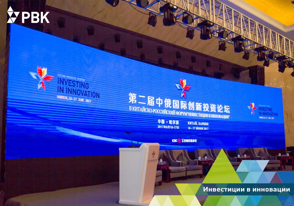 Презентация научных проектов китайским инвесторам
