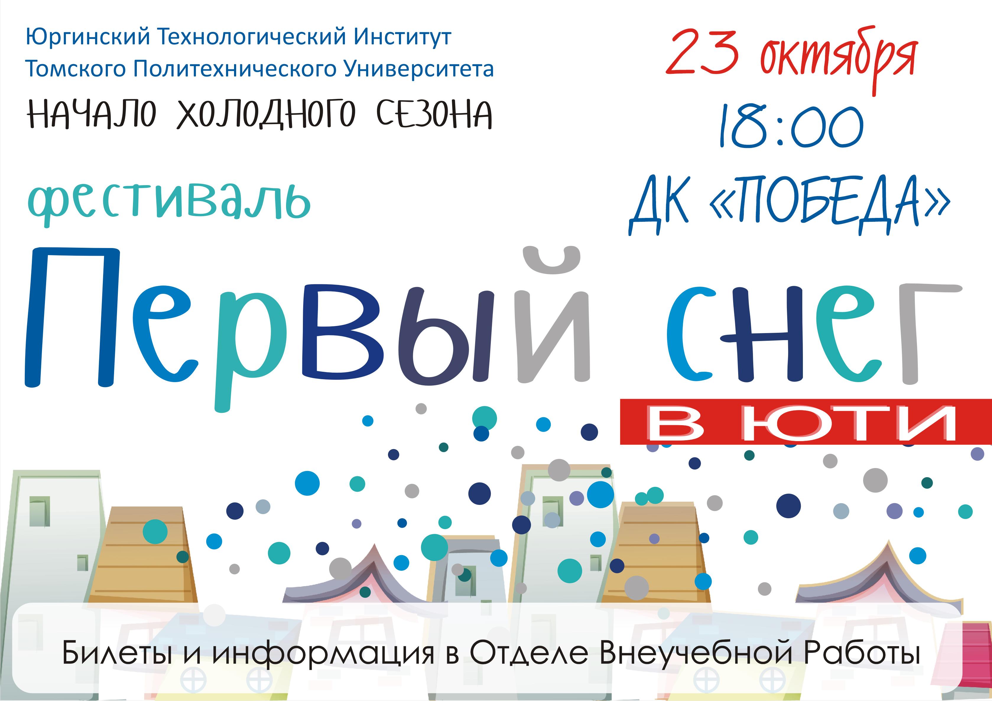 Фестиваль Первый снег!