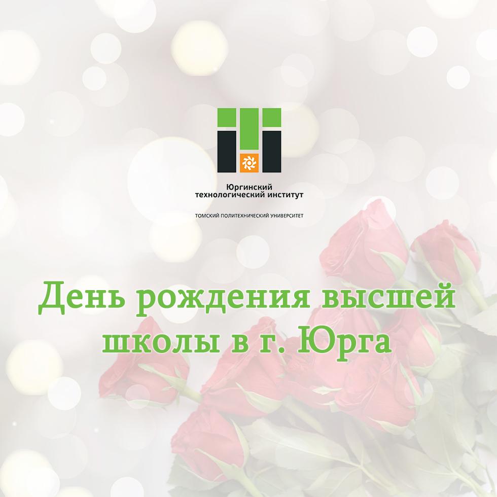 Поздравление директора ЮТИ ТПУ С Днем рождения высшей школы в г.