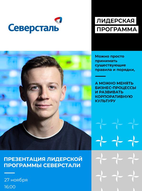 Встреча с работодателем: АО «Северсталь» г. Москва