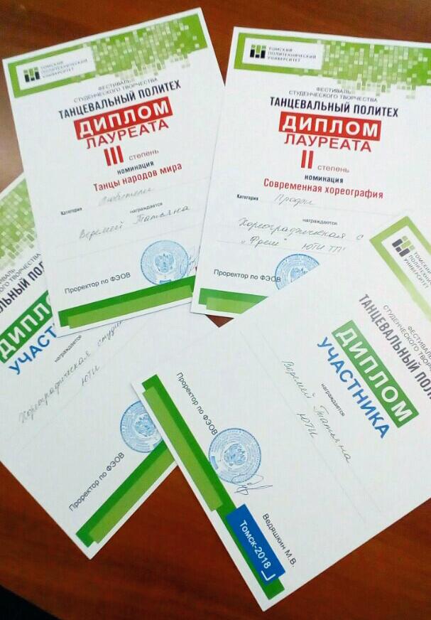 Хореографическая студия «Фреш» приняла участие в ежегодном конку