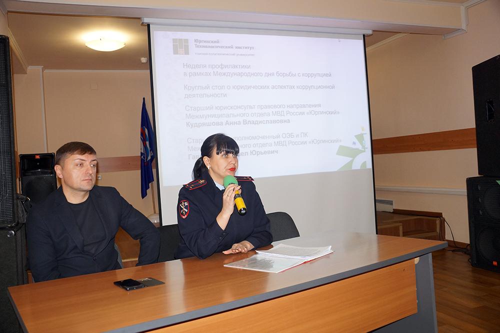 Итоги недели профилактики коррупции в ЮТИ ТПУ