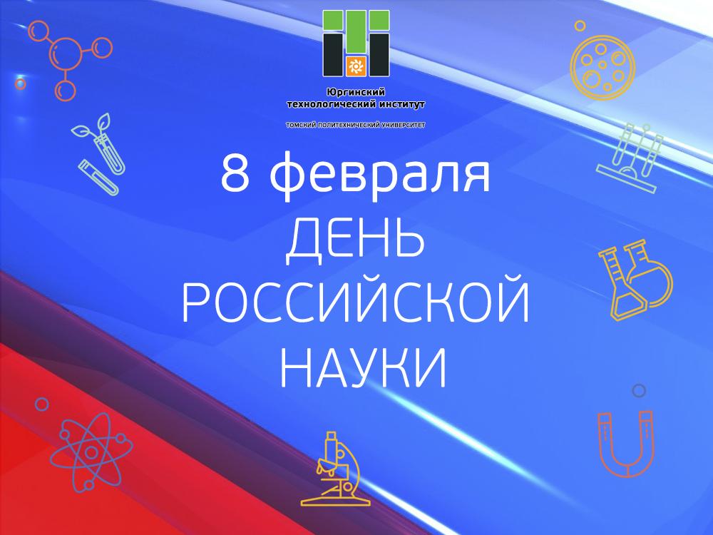 Поздравление директора ЮТИ ТПУ С Днем Российской науки!