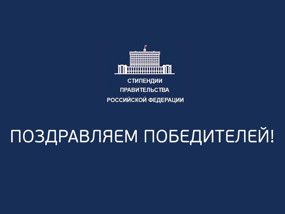 Студенты ЮТИ ТПУ стали обладателями стипендии Правительства Росс