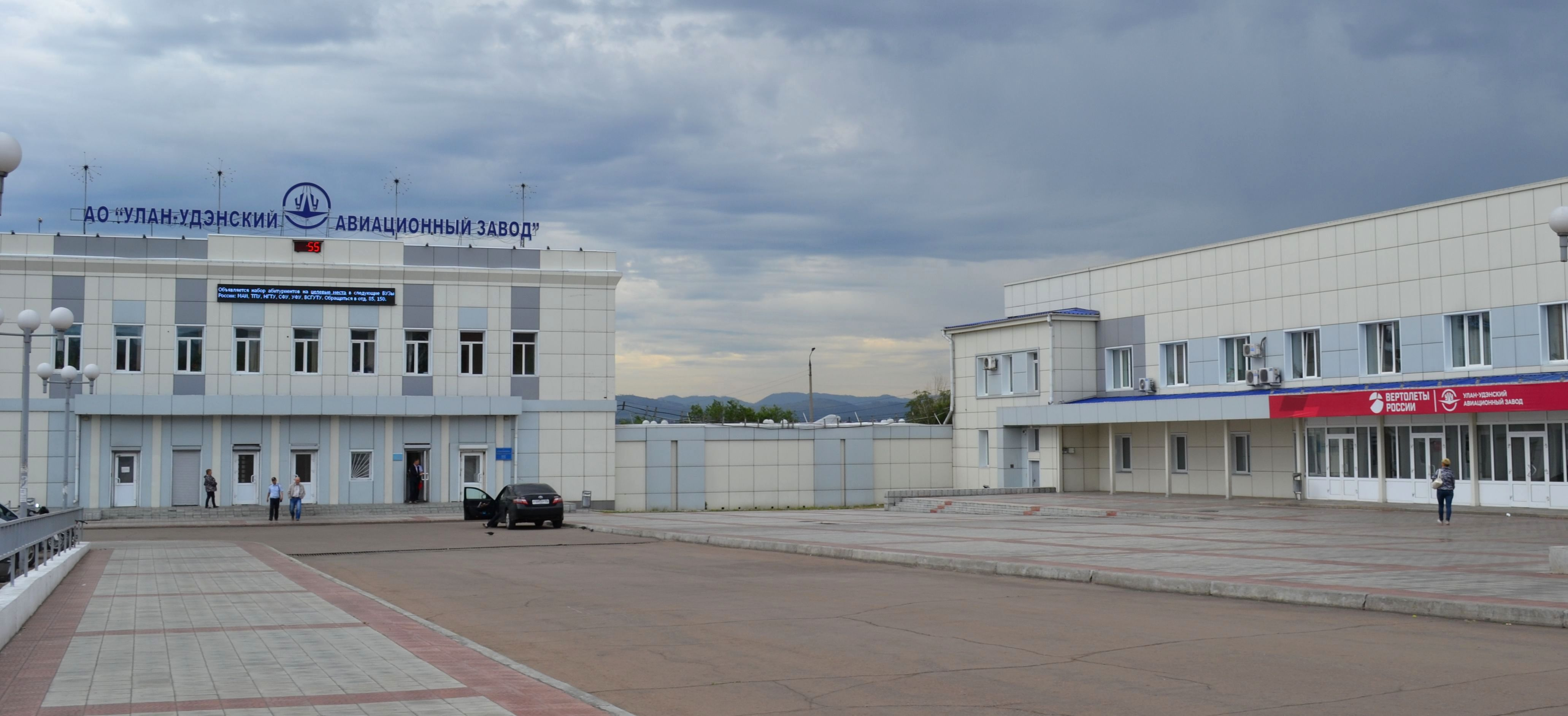 Презентация компании АО «Улан-Удэнский авиационный завод»