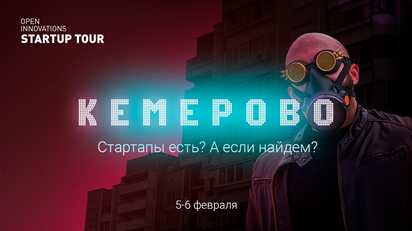 Open Innovations Startup Tour (Кемерово)