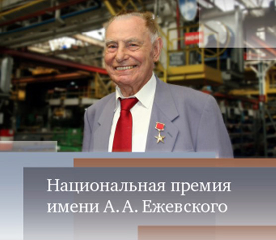 Объявлен конкурс на соискание Национальной премии имени Ежевског