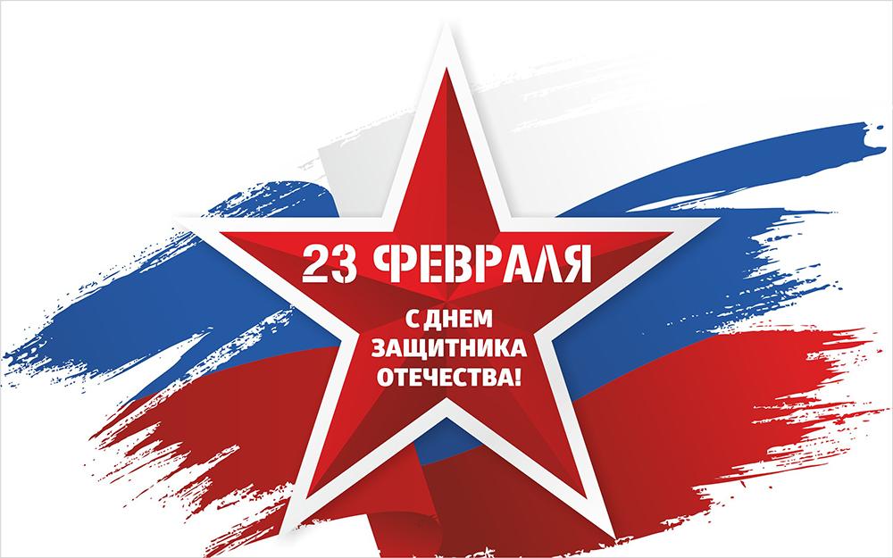 Поздравление директора ЮТИ ТПУ с Днем защитника отечества!