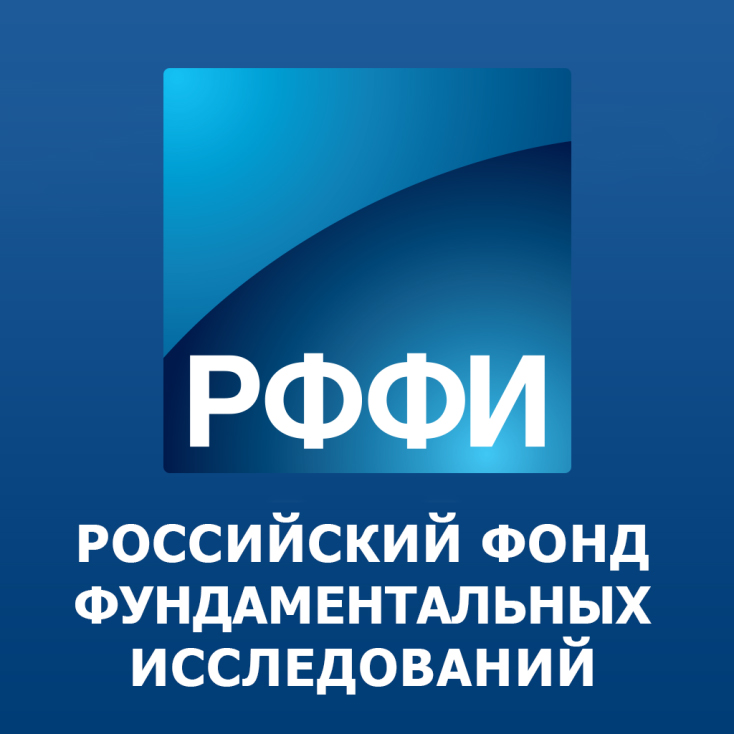 Грант Российского фонда фундаментальных исследований