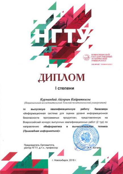 Итоги Всероссийского конкурса выпускных квалификационных работ -
