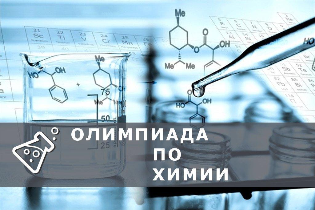 В ЮТИ ТПУ пройдет предметная олимпиада по химии