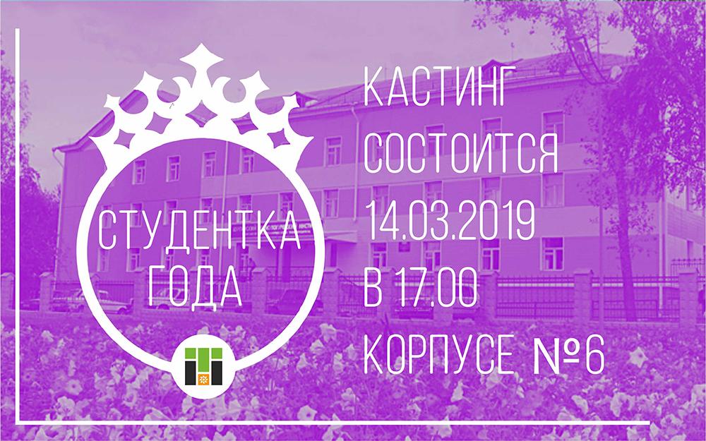 """Объявляется кастинг для участия в шоу-конкурсе """"Студентка года 2"""