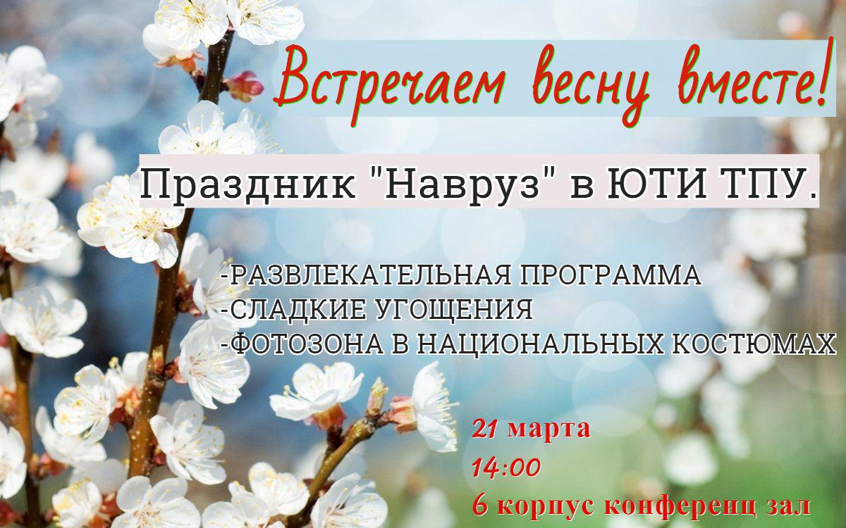 Приглашаем на национальный праздник «Навруз»