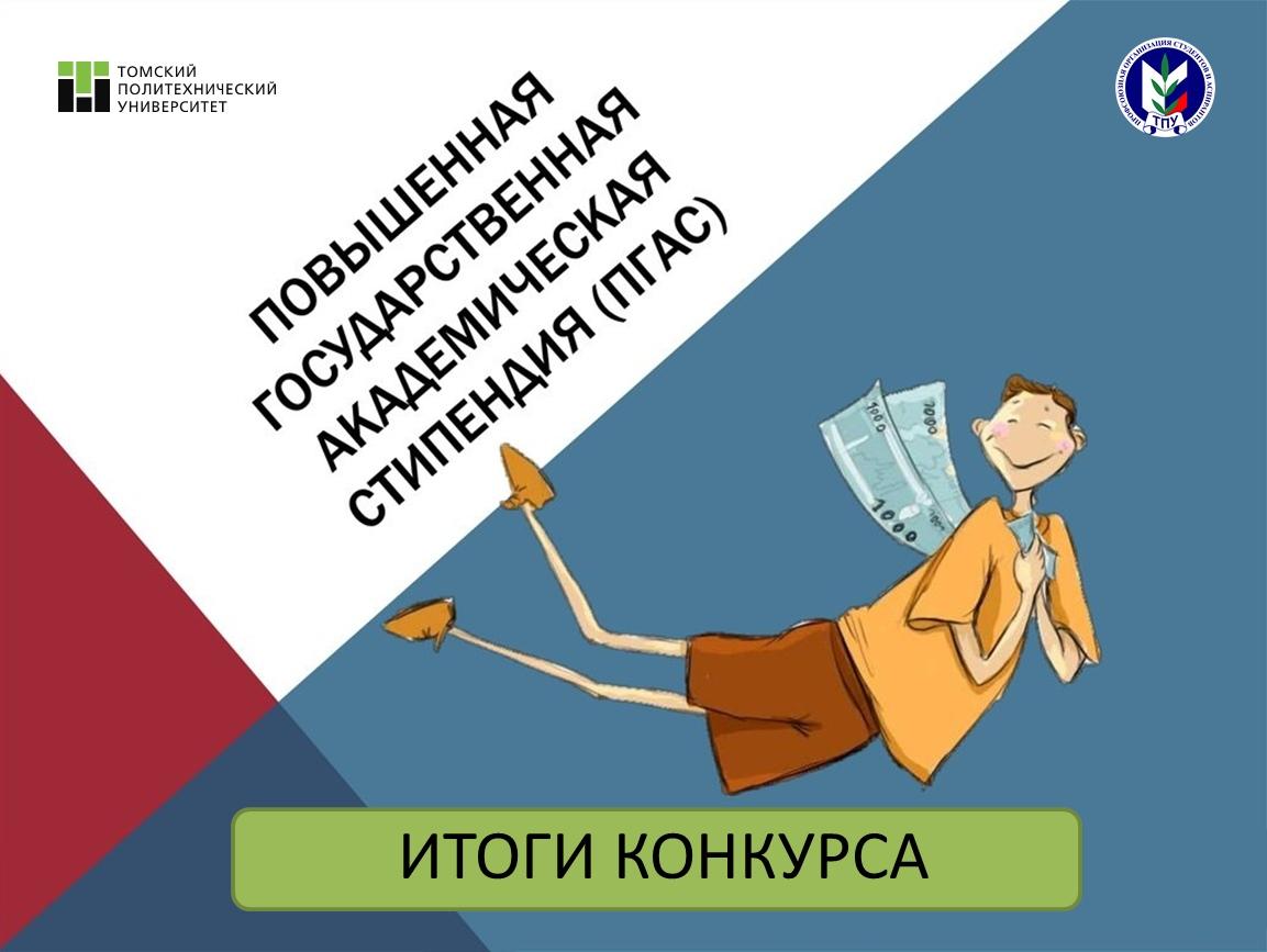 Поздравляем победителей конкурса на получение повышенной академи