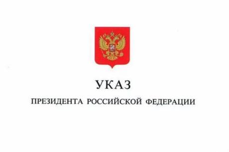 Указ Президента РФ №130 от 27 марта 2019 года