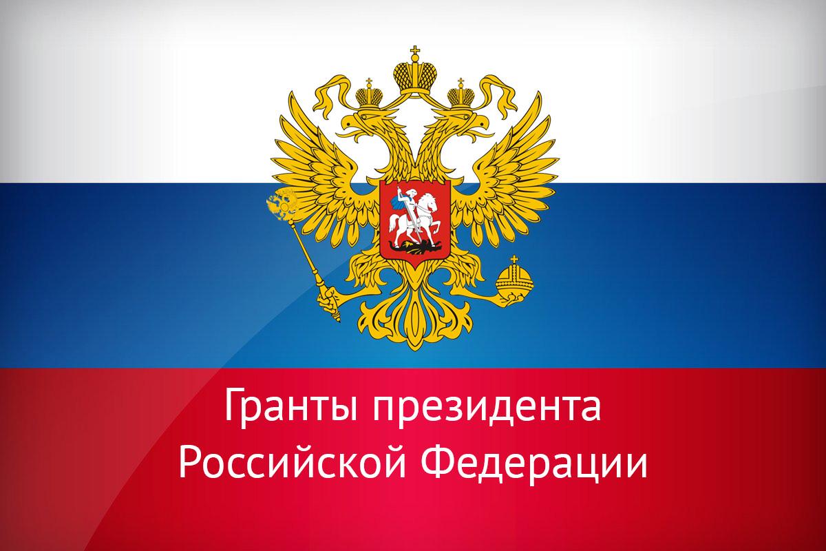 Итоги конкурса грантов президента Российской Федерации