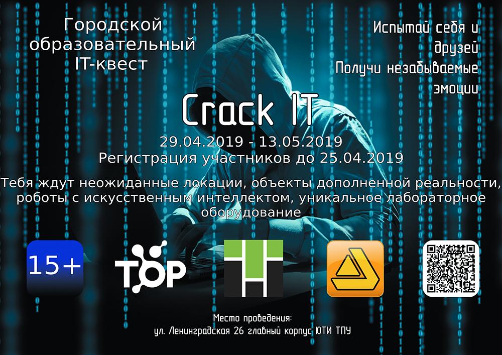 Городской образовательный IT-квест «Crack IT» - 2019