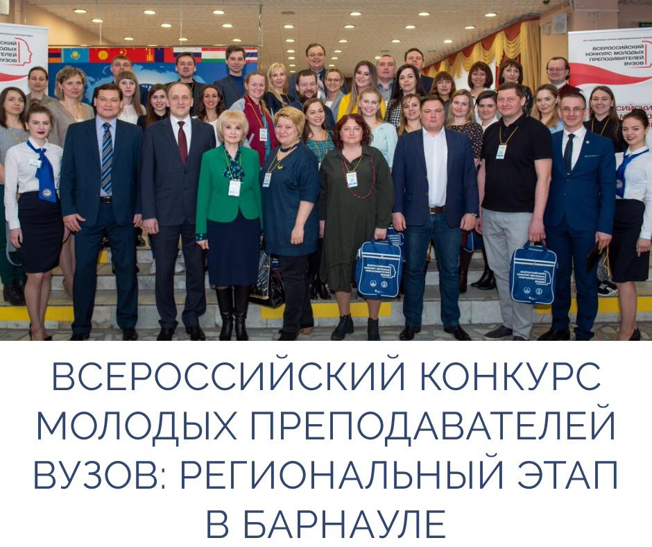 Итоги всероссийского конкурса молодых преподавателей вузов 2019