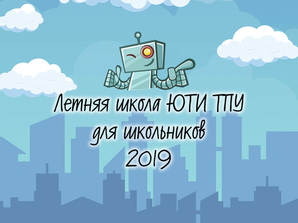 Летняя школа ЮТИ ТПУ 2019