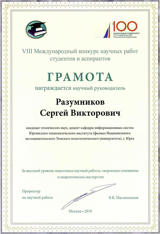 Итоги VIII Международного конкурса научных работ студентов и асп