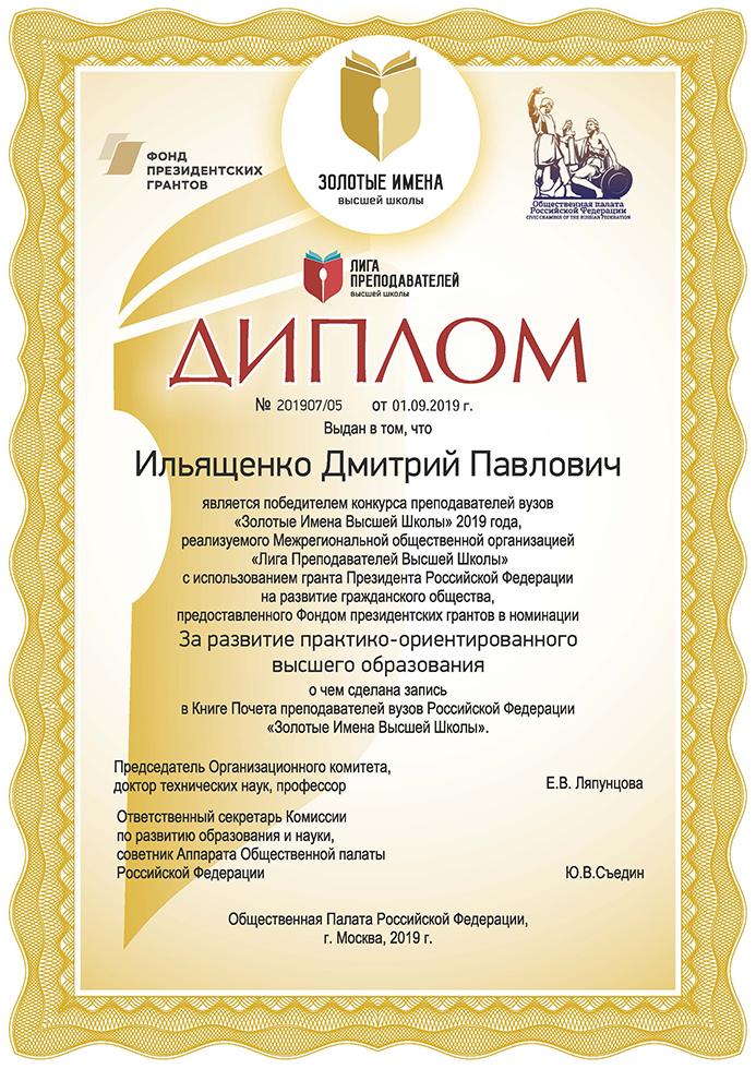 Доцент ЮТИ ТПУ победитель конкурса «Золотые имена высшей школы»