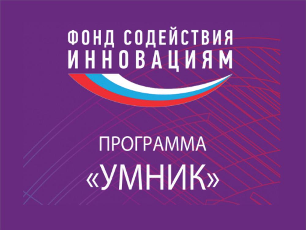 Прием заявок на участие в программе УМНИК-2019