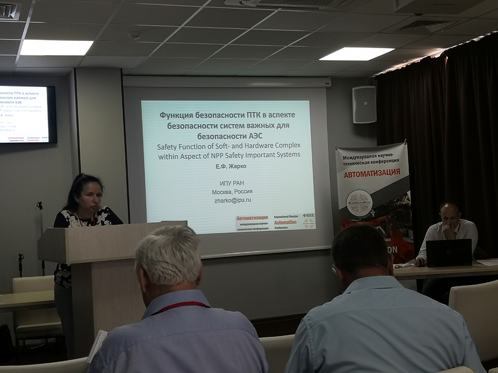 Участие сотрудника ЮТИ ТПУ в Международной научно-технической ко