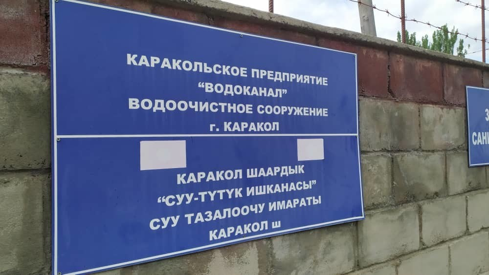 Практика на Каракольском предприятии «Водоканал»