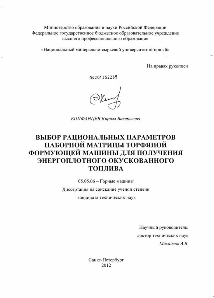 От школьника до докторанта –  жизненный путь Кирилла Епифанцева
