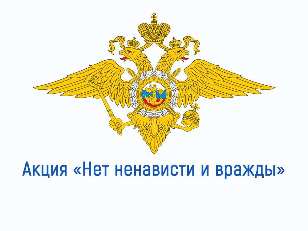 Всероссийская акция «Нет ненависти и вражды»
